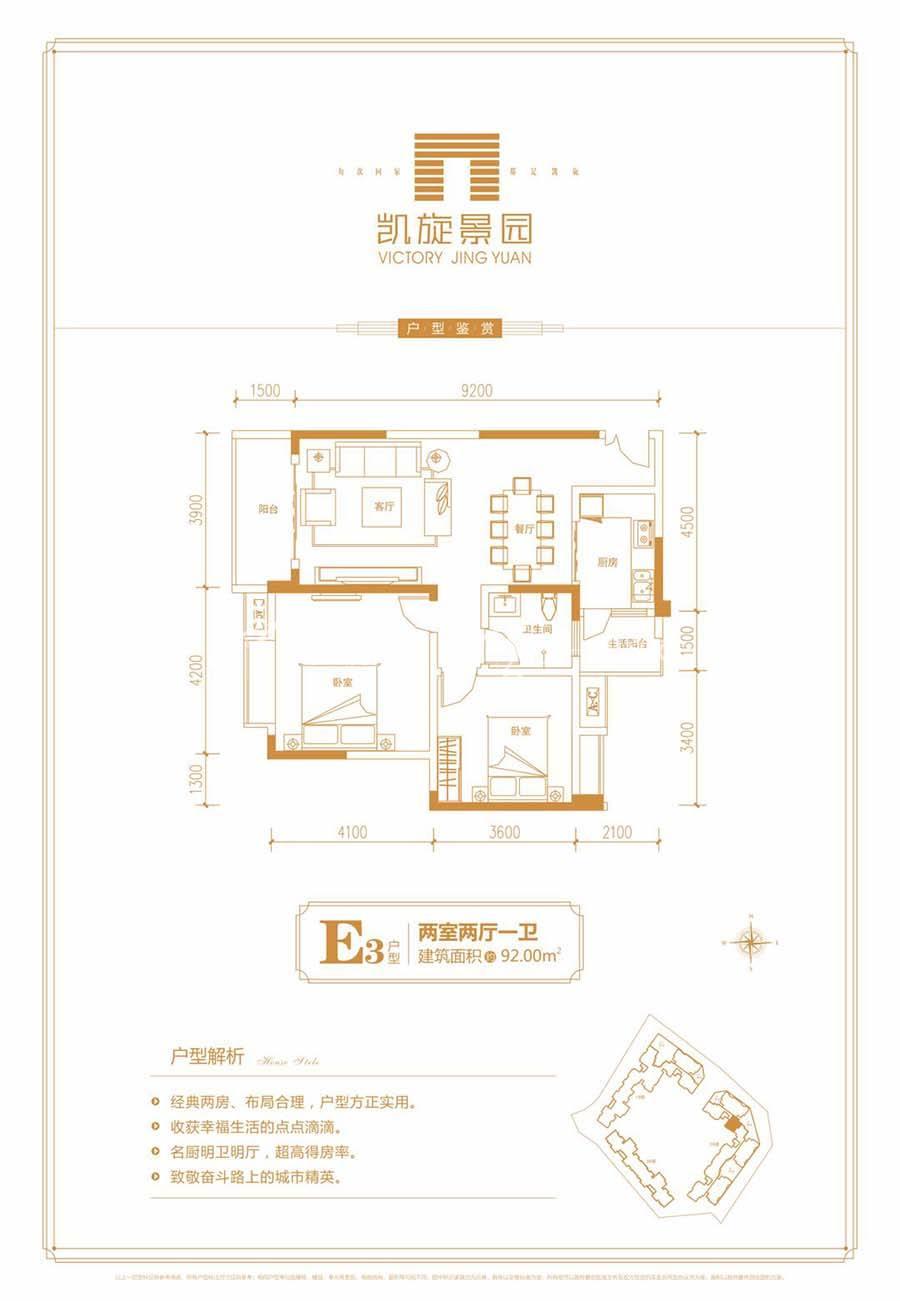 凯旋景园E3户型/2室2厅1卫/建筑面积:约92m²