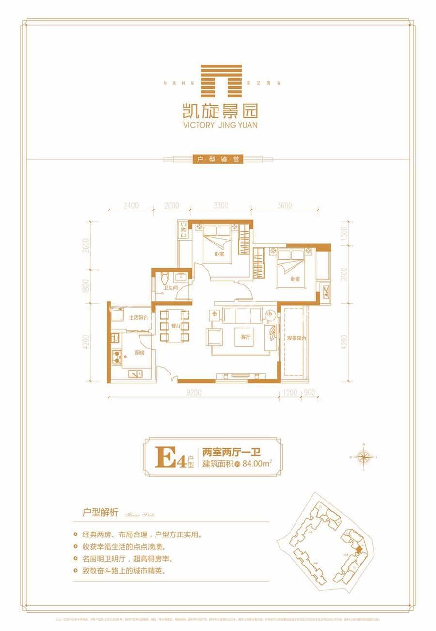 凯旋景园E4户型/2室2厅1卫/建筑面积:约84m²