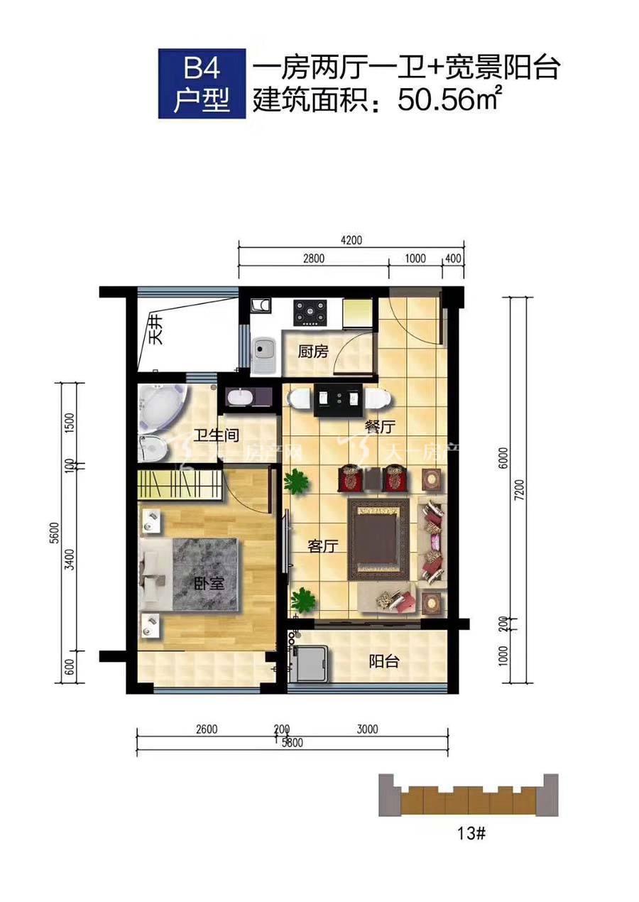 阳光城B4户型/1房2厅1卫+宽景阳台/建筑面积:50.56m²