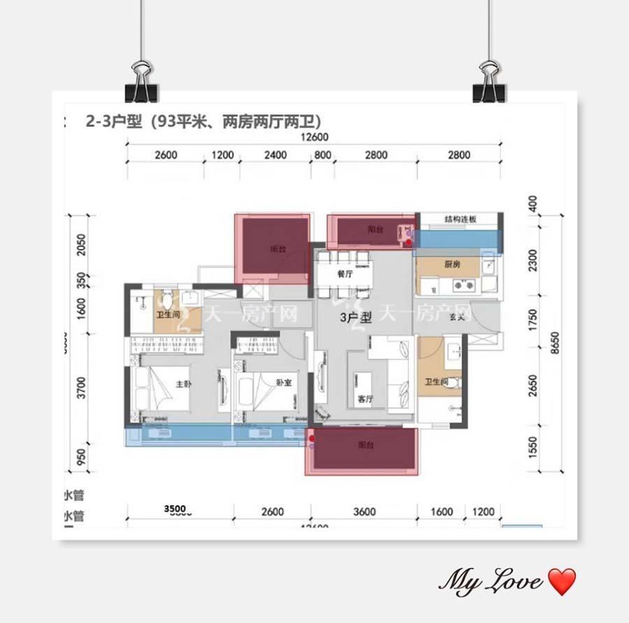 金辉优步花园2-3户型/2室2厅2卫/建筑面积:93m²