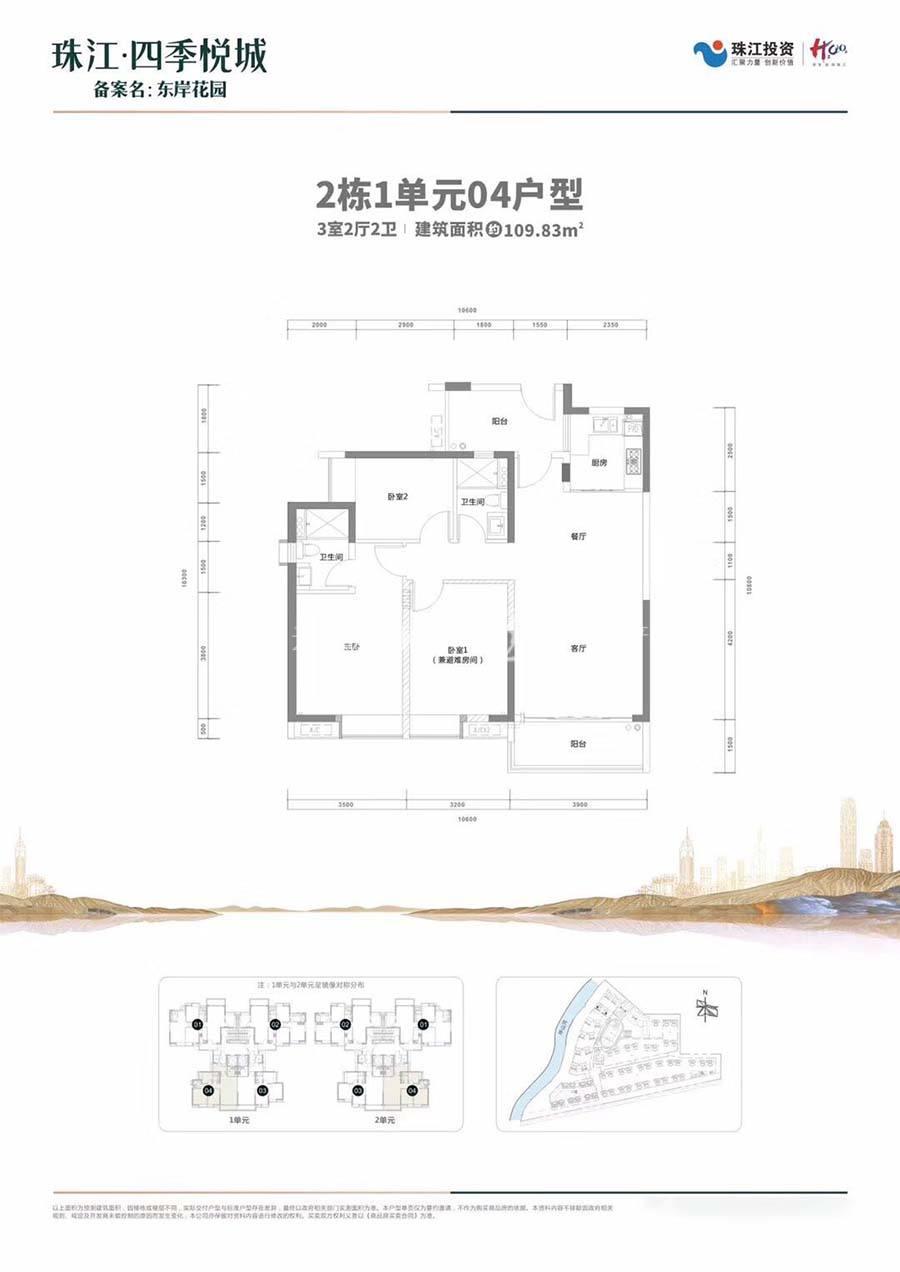 珠江四季悦城2栋1单元04户型/3室2厅2卫/建筑面积:约109.83m²