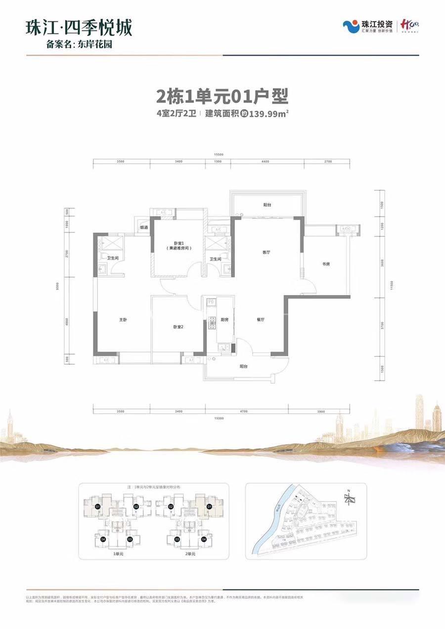 珠江四季悦城2栋1单元01户型/4室2厅2卫/建筑面积:约139.99m²