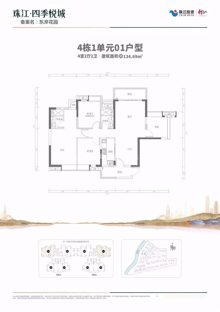 珠江四季悦城4栋1单元01户型/4室2厅2卫/建筑面积:约134.69m²