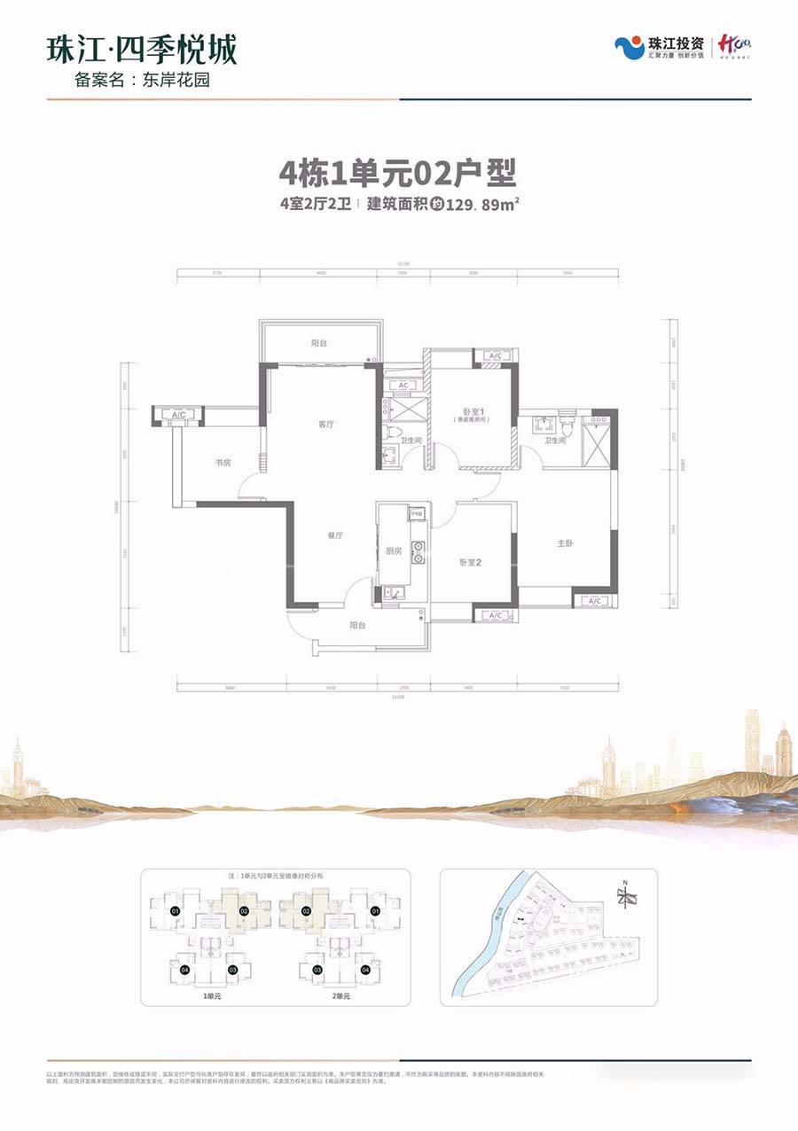珠江四季悦城4栋1单元02户型/4室2厅2卫/建筑面积:约129.89m²