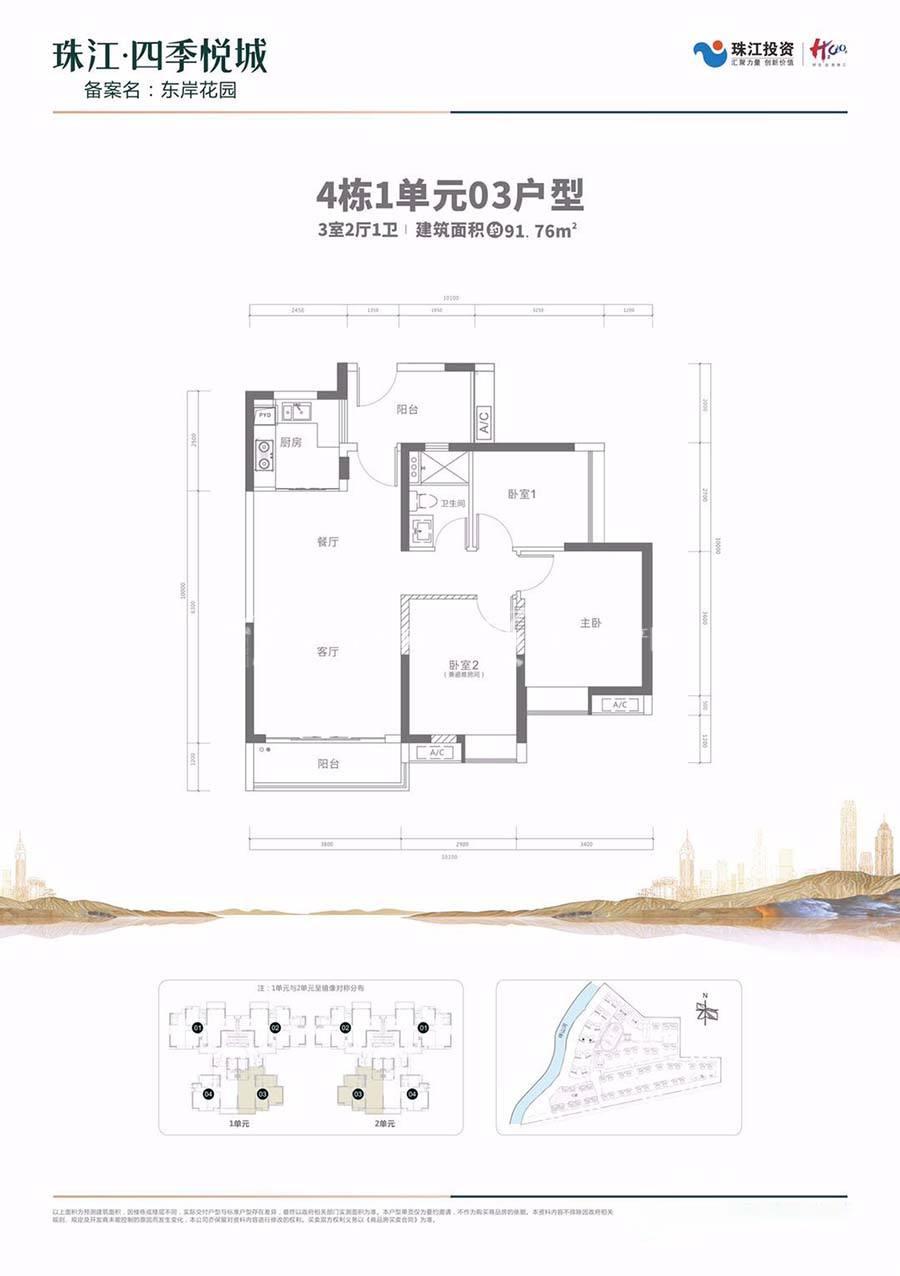珠江四季悦城4栋1单元03户型/3室2厅1卫/建筑面积:约91.76m²