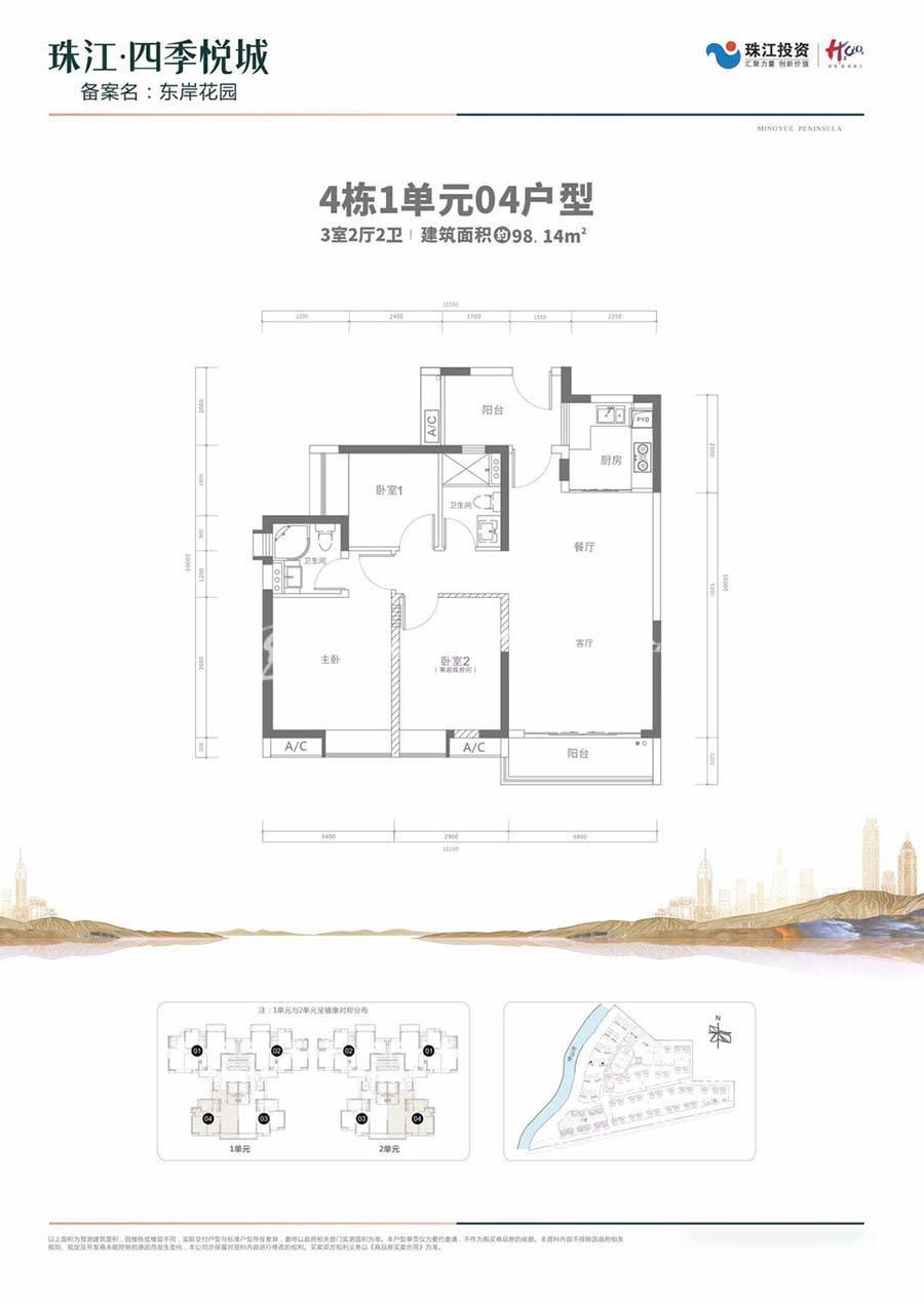 珠江四季悦城4栋1单元04户型/3室2厅2卫/建筑面积:约98.14m²