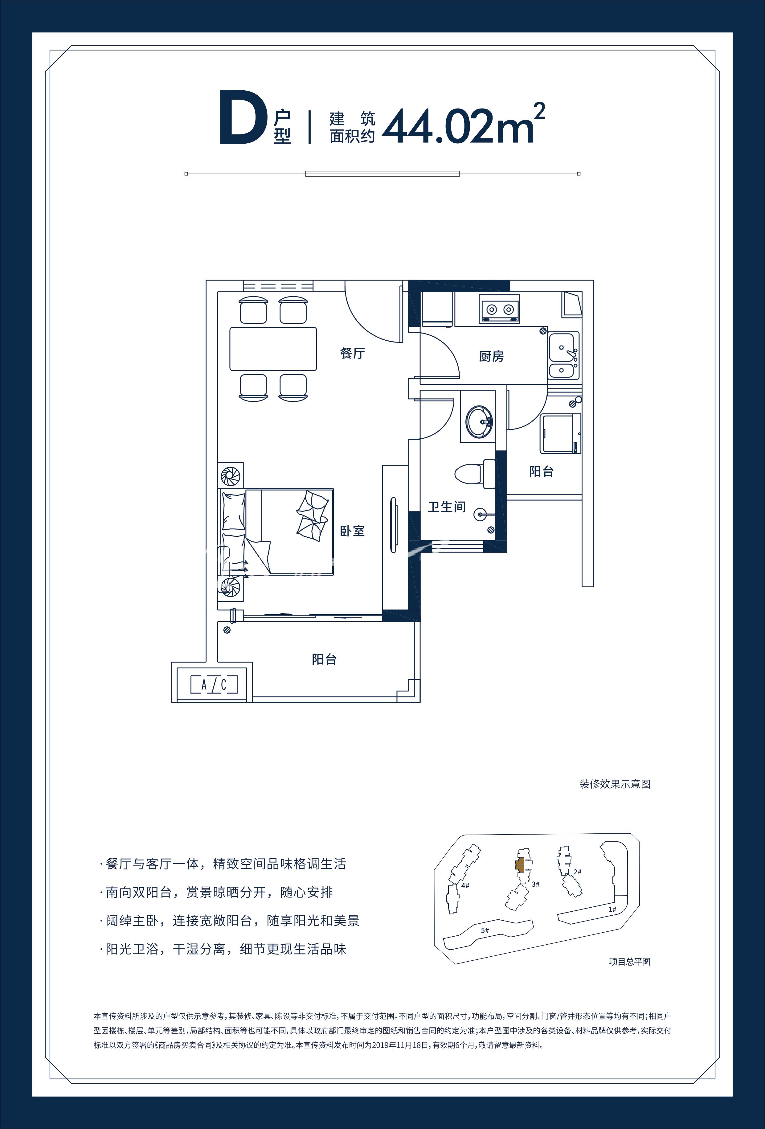 世茂幸福里D户型1室1厅1卫(建筑面积) 约45.1㎡