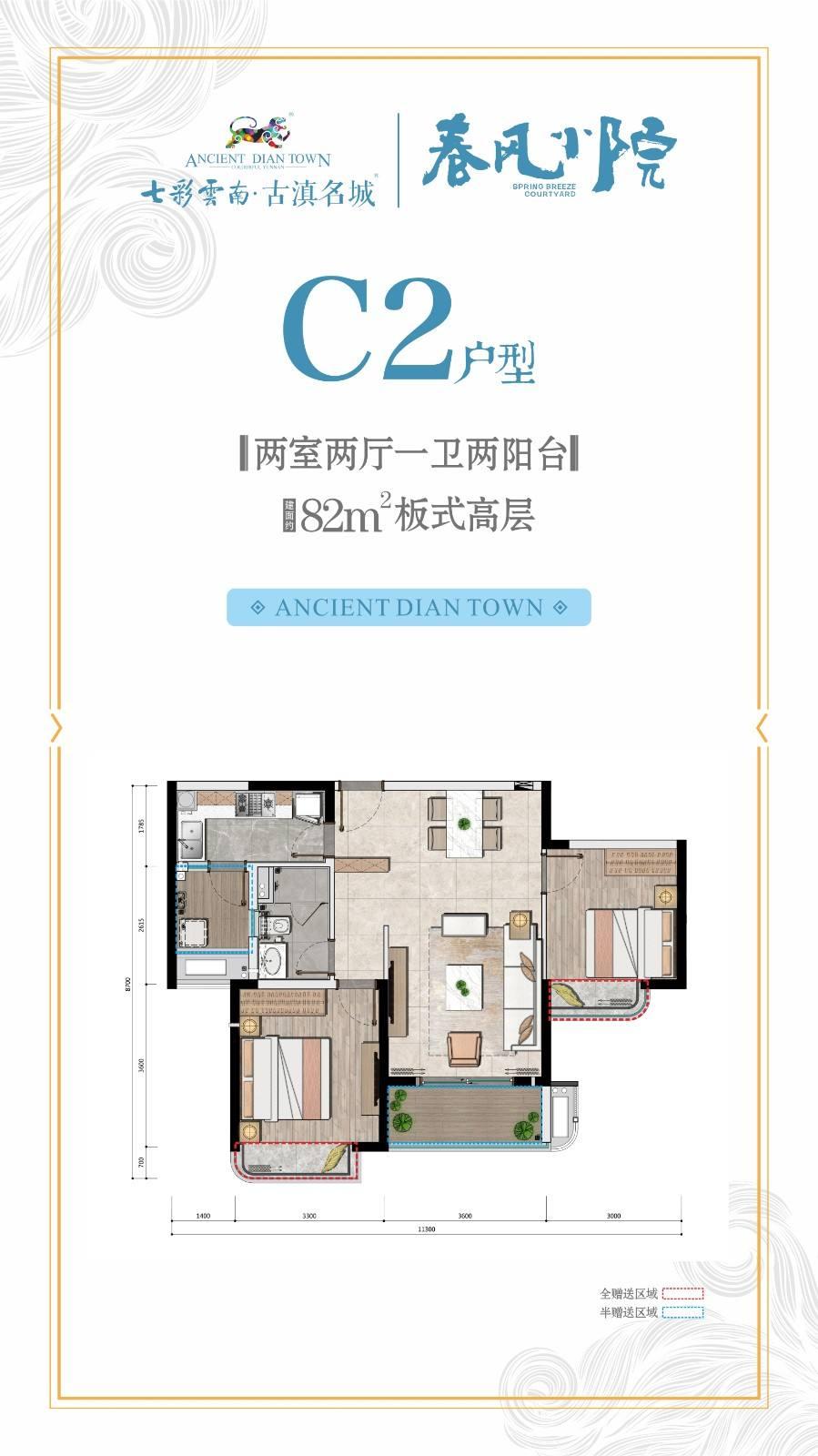 七彩云南古滇名城春风C2户型两室两厅一卫两阳建筑面积:82㎡