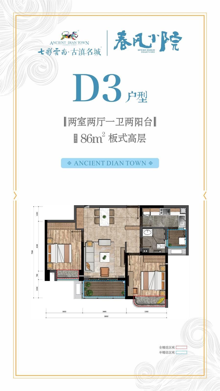 七彩云南古滇名城春风D3户型两室两厅一卫两阳建筑面积:86㎡