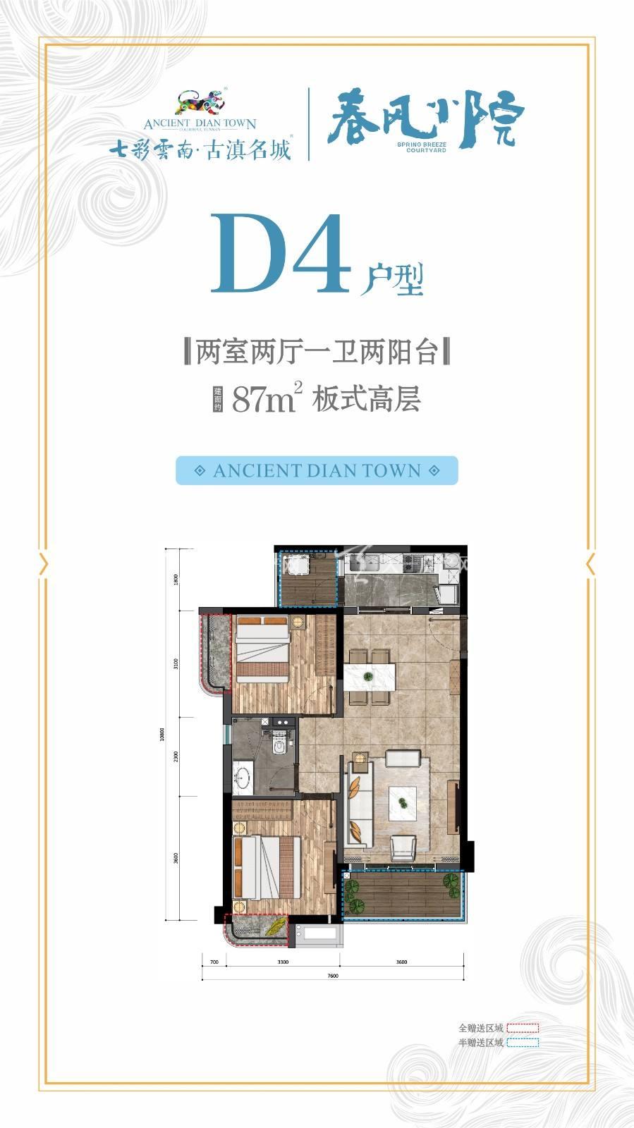 七彩云南古滇名城春风D4户型两室两厅一卫两阳建筑面积:87㎡