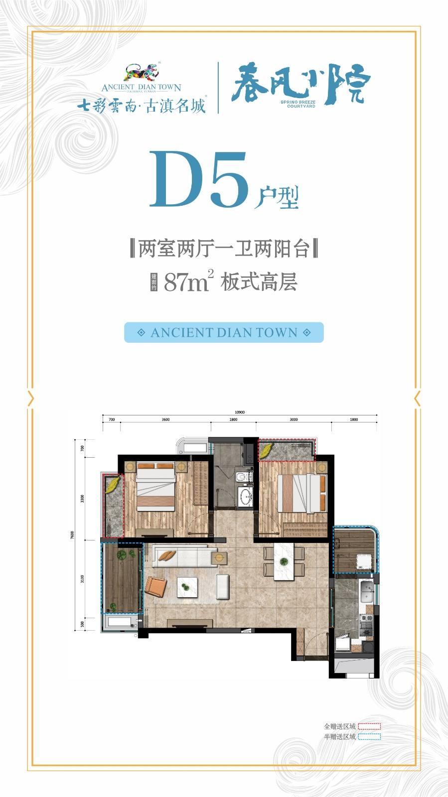 七彩云南古滇名城春风D5户型两室两厅一卫两阳建筑面积:87㎡