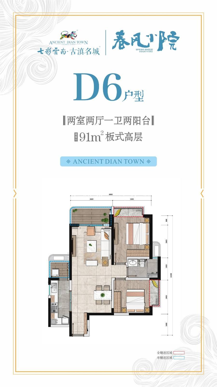 七彩云南古滇名城春风D6户型两室两厅一卫两阳建筑面积:91㎡