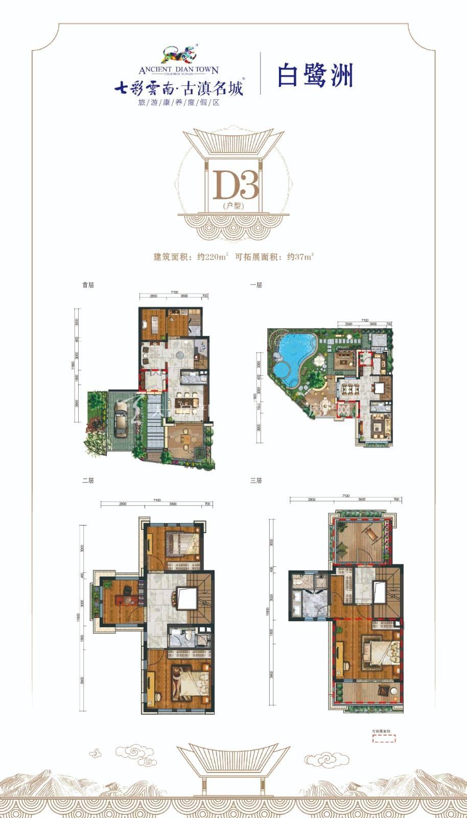 七彩云南古滇名城白鹭洲D3户型建筑面积约220㎡