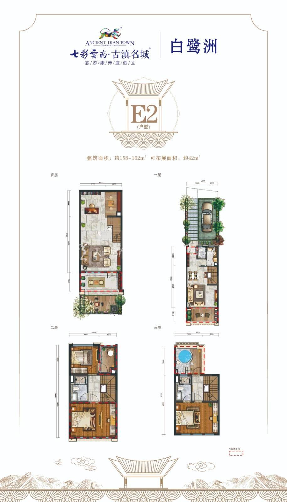 七彩云南古滇名城白鹭洲E2户型 建筑面积约158-162㎡