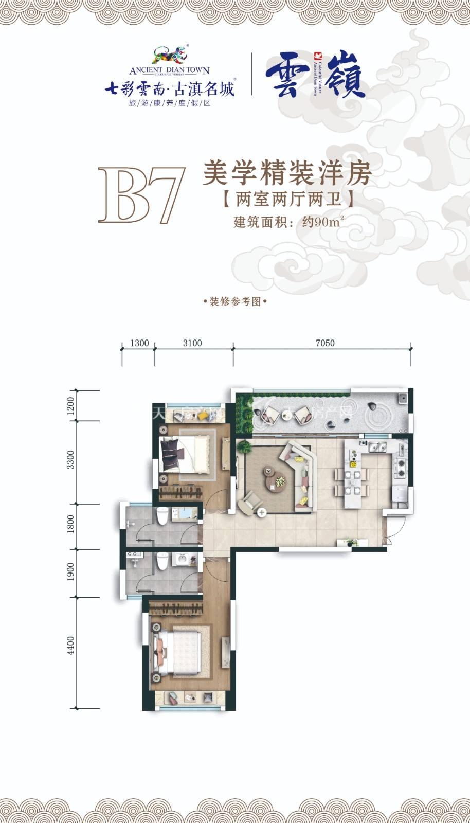 七彩云南古滇名城雲嶺B7户型两室两厅两卫 约90㎡