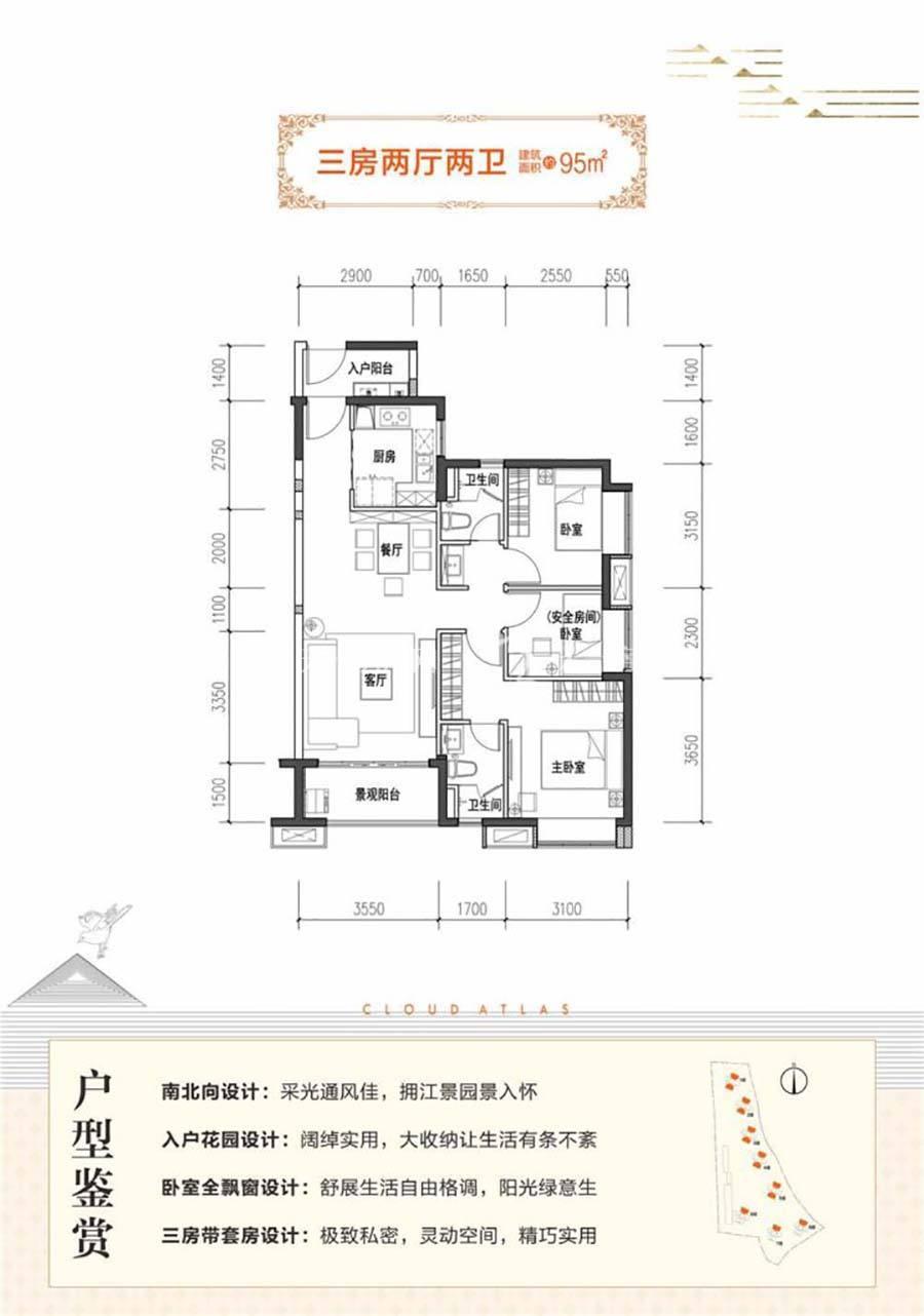 时代云图3室2厅2卫  建筑面积约95m²