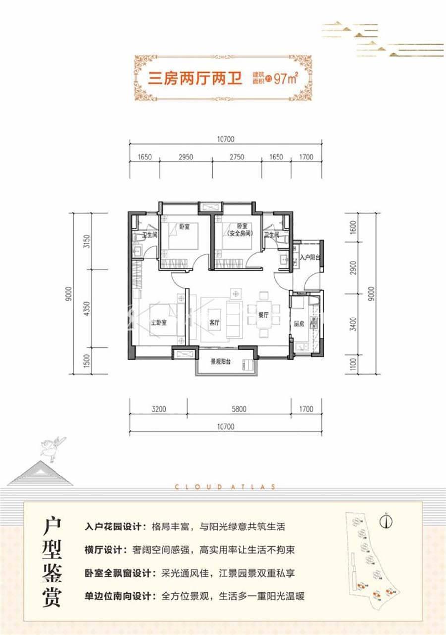 时代云图3室2厅2卫  建筑面积约97m²