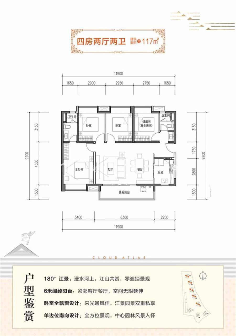 时代云图4室2厅2卫  建筑面积约117m²