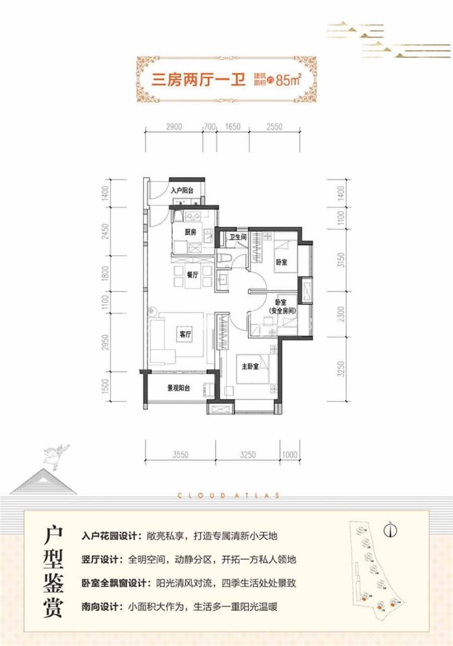 时代云图3室2厅2卫  建筑面积约85m²