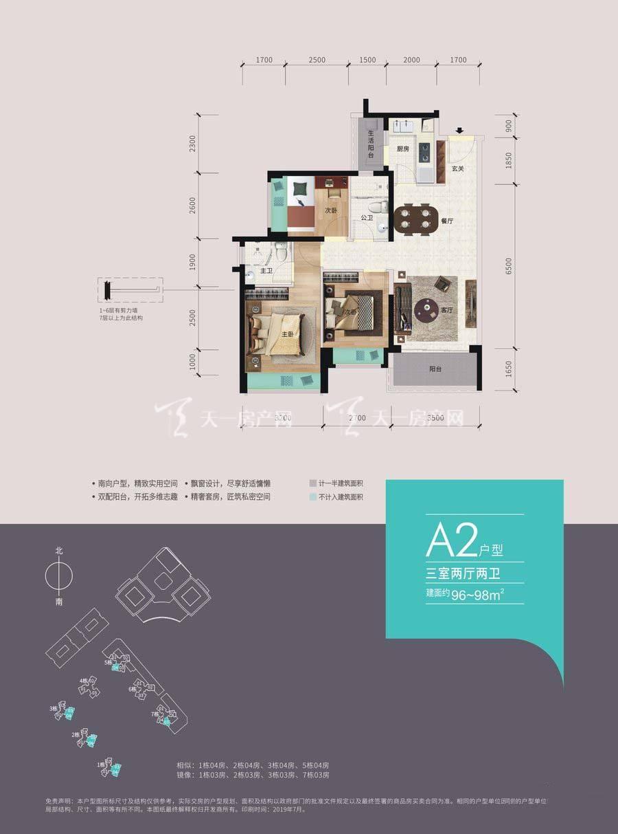 绿景喜悦荟A2户型  3室2厅2卫  建筑面积约98m²