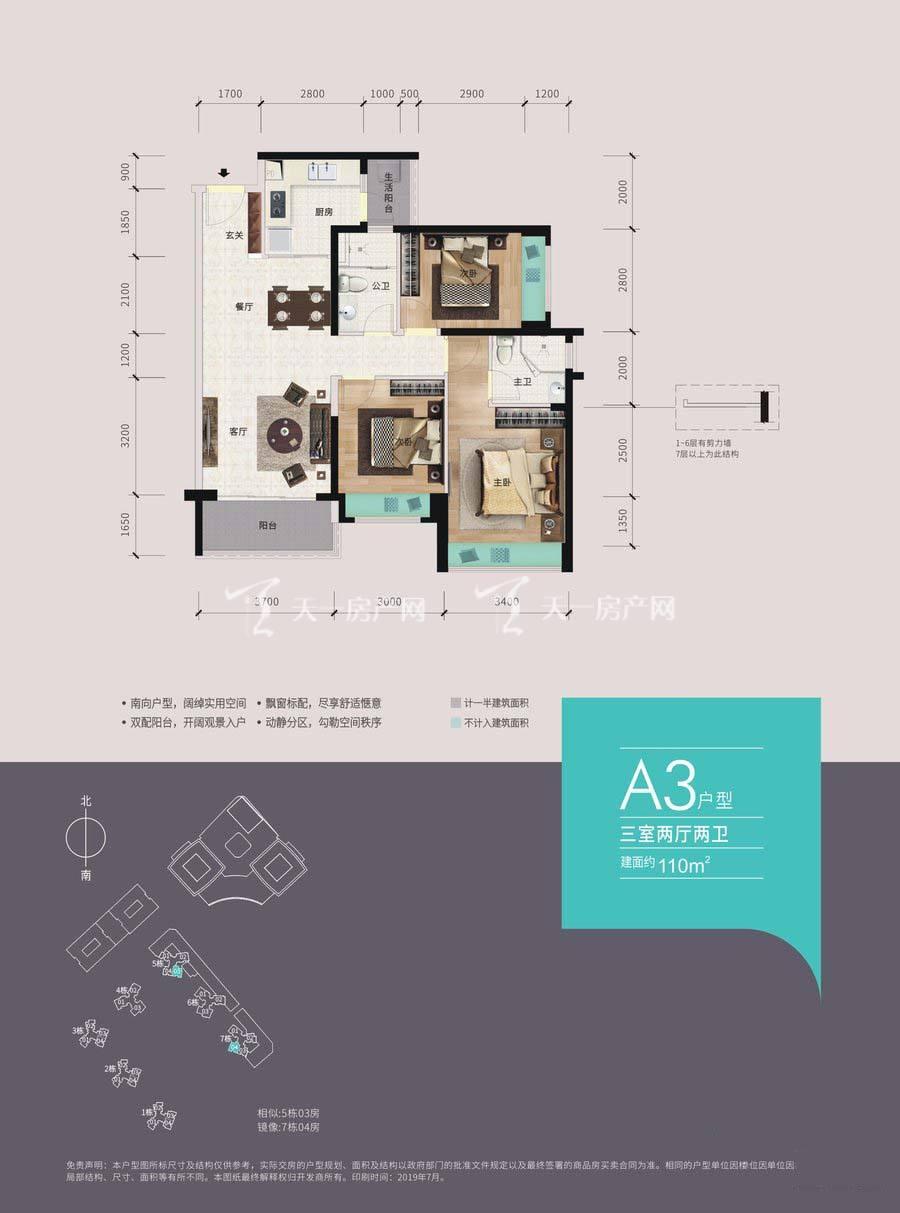绿景喜悦荟A3户型  3室2厅2卫  建筑面积约110m²
