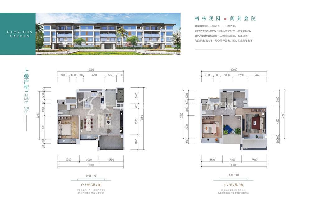 海南臻园上叠户型:建筑面积126-128㎡三室两厅两卫