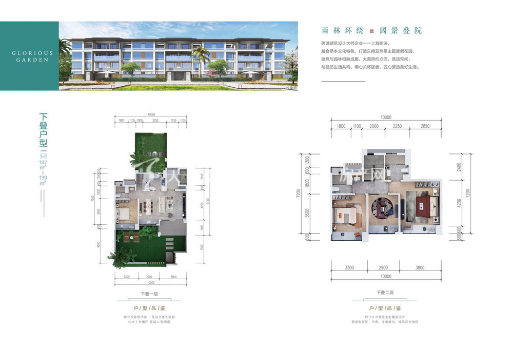 海南臻园下叠户型:建筑面积137-139㎡三室两厅两卫