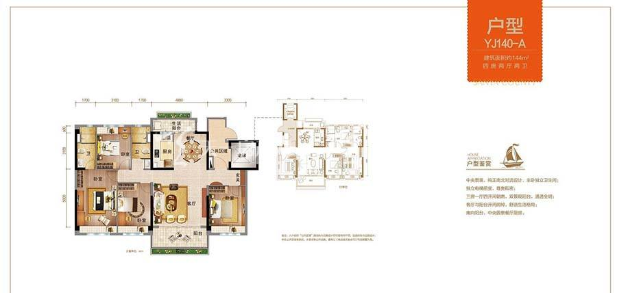 碧桂园三亚郡JY140A户型   居室:4室2厅2卫1厨   建筑面积:144m²