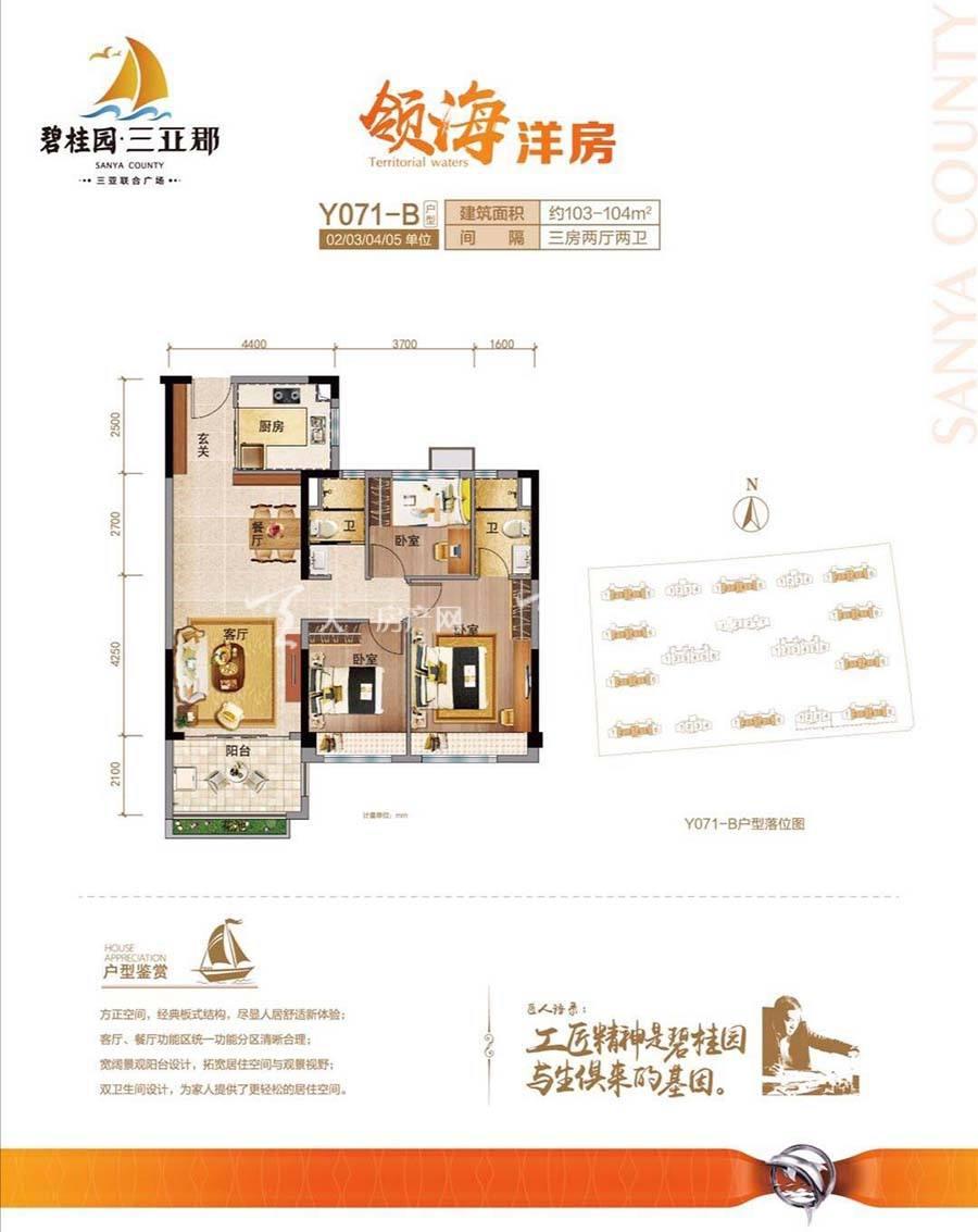 碧桂园三亚郡YO71B 户型 3室2厅2卫 建筑面积:104m²