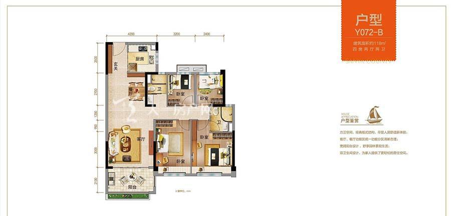 碧桂园三亚郡YO72B户型  居室:4室2厅2卫1厨  建筑面积:118m²