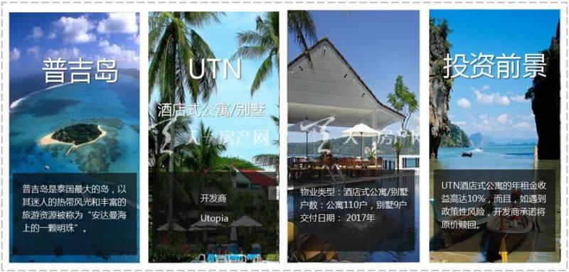 泰国普吉岛UTN项目 效果图 (4).jpg