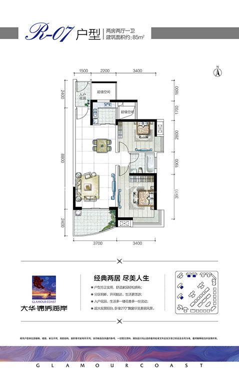 大华锦绣海岸大华·锦绣海岸R7户型两房两厅一卫85㎡