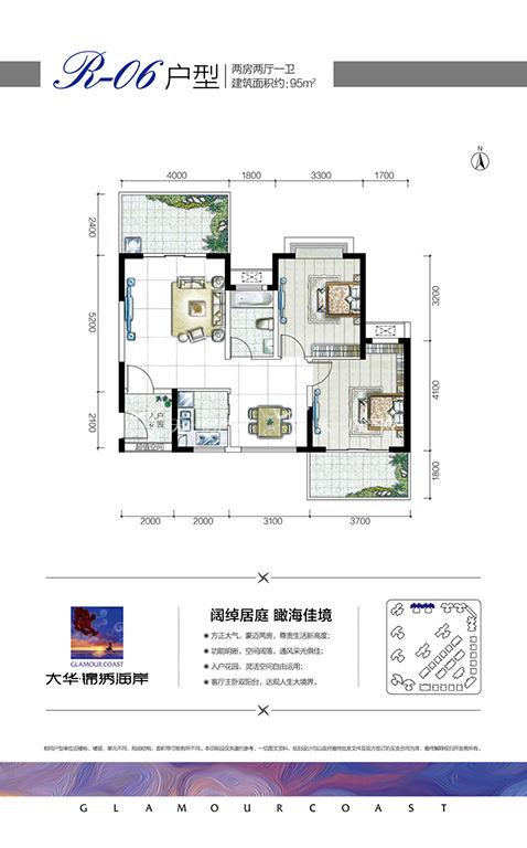大华锦绣海岸大华·锦绣海岸R6户型两房两厅一卫95㎡