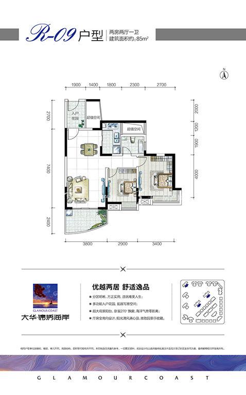 大华锦绣海岸大华·锦绣海岸R9户型两房两厅一卫85㎡