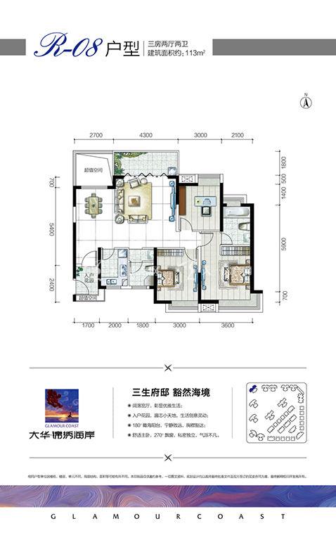 大华锦绣海岸大华·锦绣海岸R8户型三房两厅两卫113㎡