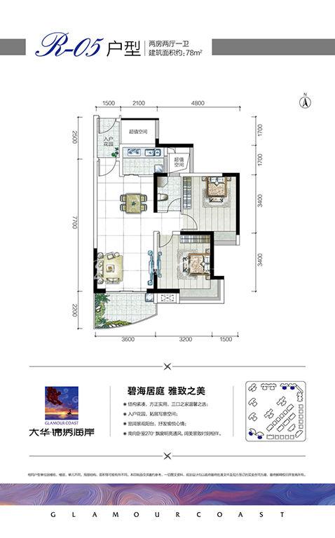 大华锦绣海岸大华·锦绣海岸R5户型两房两厅一卫78㎡