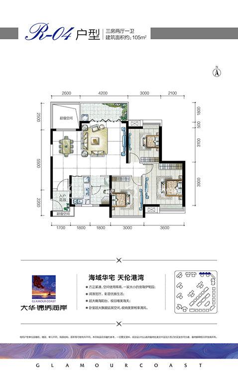大华锦绣海岸大华·锦绣海岸R4户型三房两厅一卫105㎡