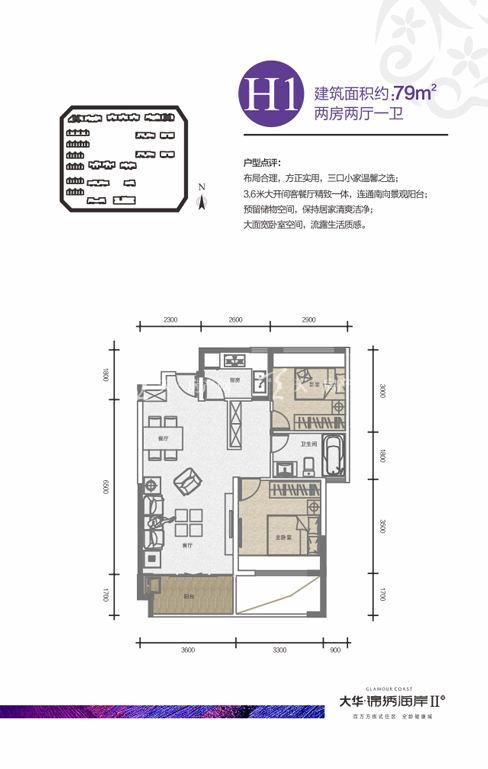 大华锦绣海岸 户型H1三房两厅一卫93㎡