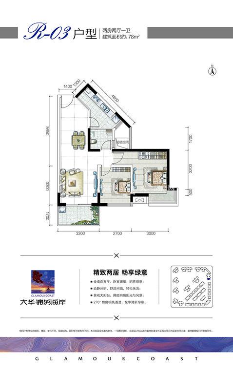 大华锦绣海岸大华·锦绣海岸R3户型两房两厅一卫78㎡