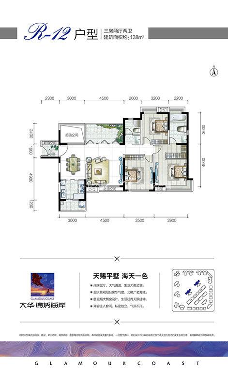 大华锦绣海岸大华·锦绣海岸R12户型三房两厅两卫138㎡