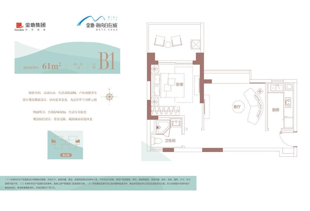 金地海南自在城 B1户型--一房一厅一卫-61㎡.jpg