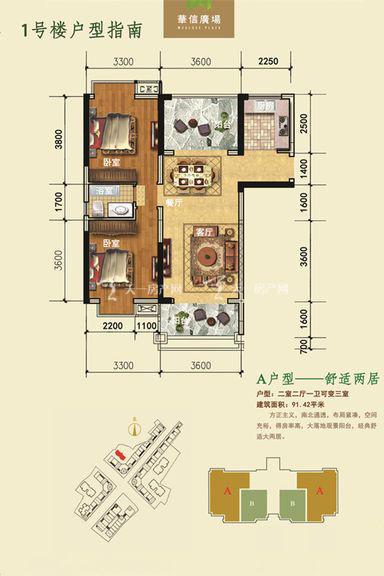 华信广场 华信广场-2室2厅1厨1卫-91.42㎡.jpg