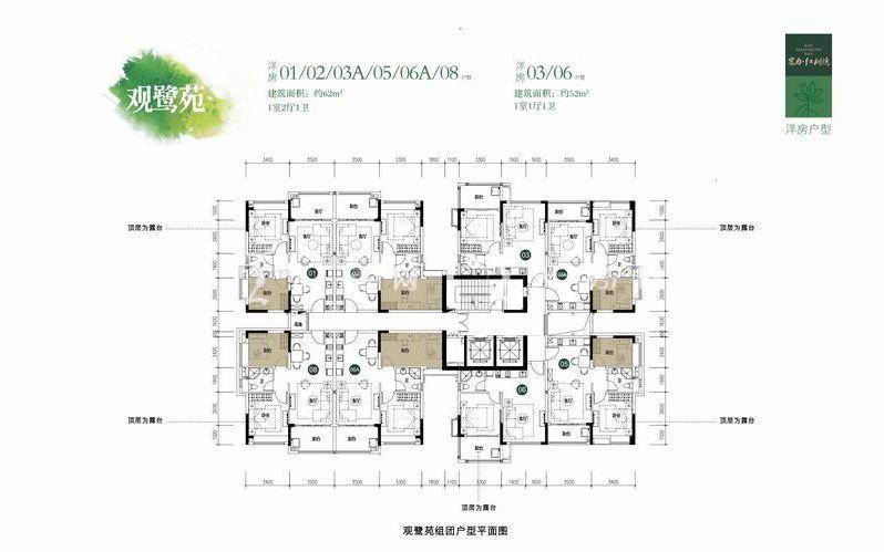 富力红树湾 C05洋房户型图.jpg