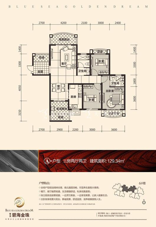 碧海金珠户型单张-6#楼A户型129.34㎡