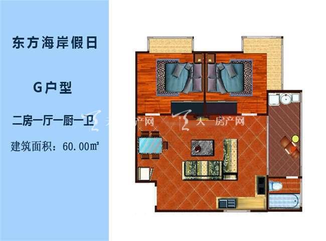 东方海岸假日 G户型2房1厅1厨1卫建筑面积60.00㎡