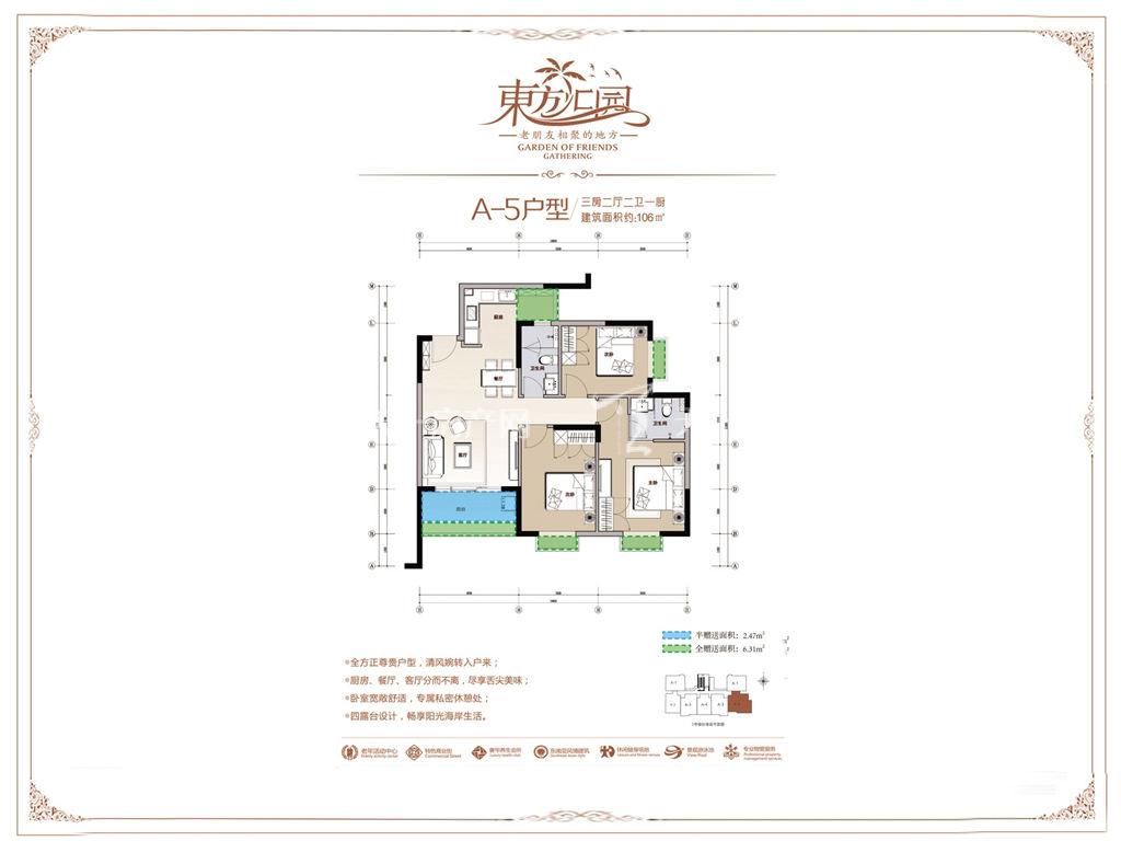 东方汇园 3室2厅2卫1厨  建筑面积106㎡.jpg