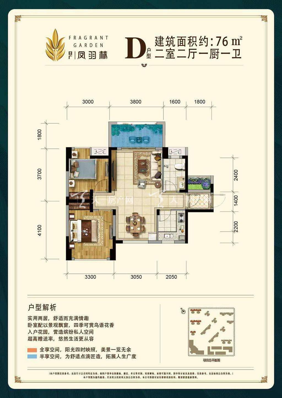 日广凤羽林温泉二室二厅一厨一卫 建筑面积:76㎡.jpg