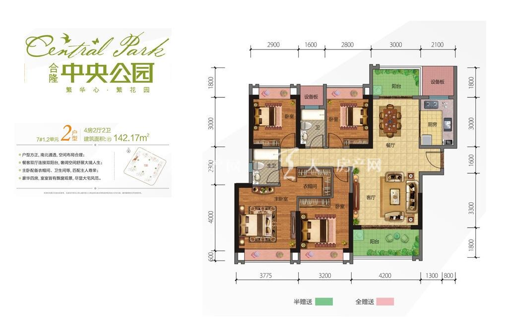 合隆中央公园 4室2厅2卫建筑面积142.17㎡.jpg