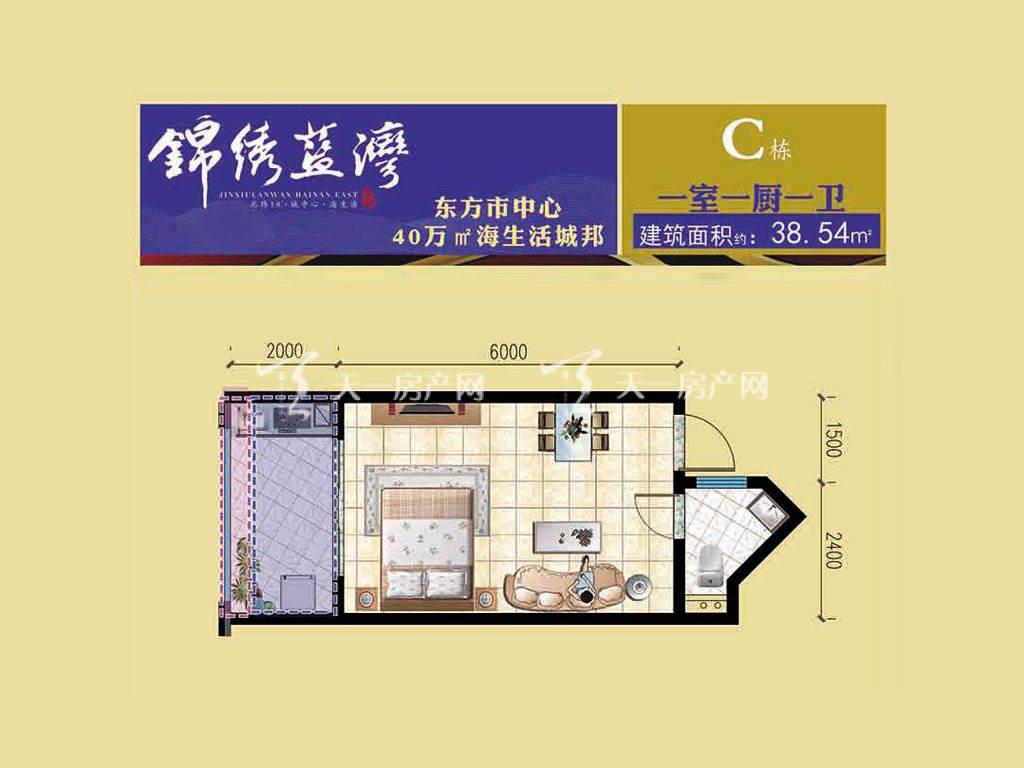 东方锦绣蓝湾 锦绣蓝湾C栋户型-1室1卫1厨--建筑面积38.54㎡