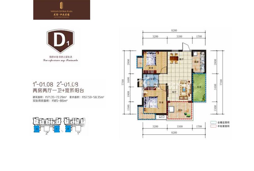 阳光城友联中央广场D1户型2室2厅1卫1厨 86.00㎡.jpg